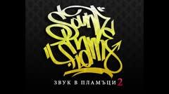 SEFU - Няма Време ft. Pesho Malkia, Bebbo & GEM