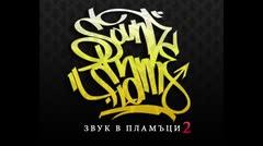 SEFU - Аз Бях ft. Maria Dimitrova, Badjo, Fil, Nikeca